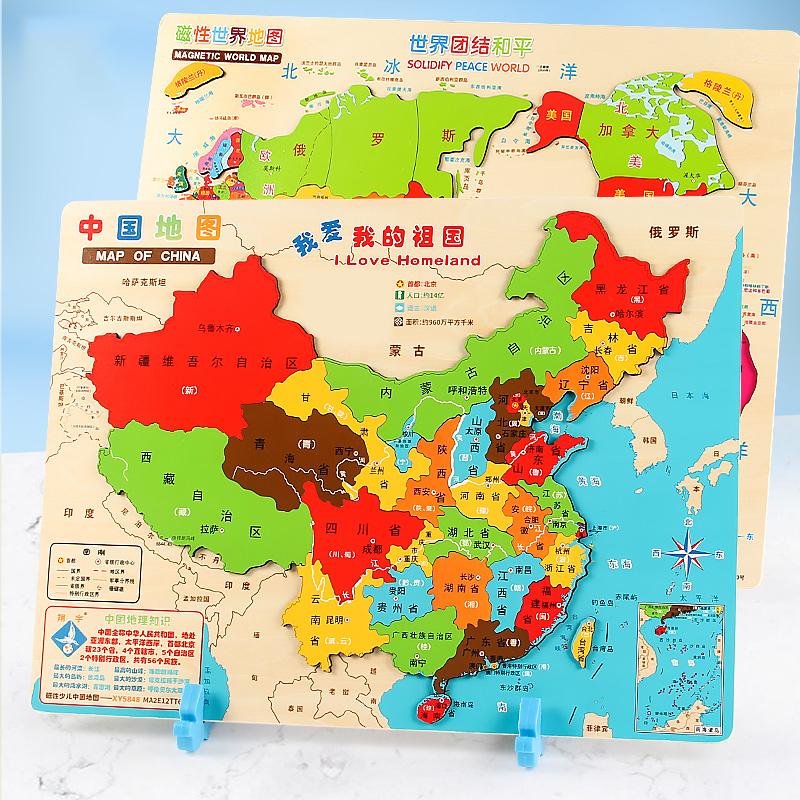 中国地图拼图宝宝益智玩具3-6岁7小学生儿童男孩女孩大号磁性世界