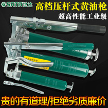 Star tools butter gun high pressure manual Grease Gun large capacity labor-saving butter gun 97201