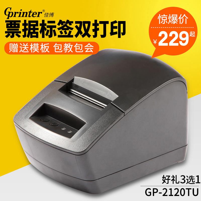 佳博GP-2120TU热敏条码打印机 超市收银小票据打印不干胶蓝牙标签