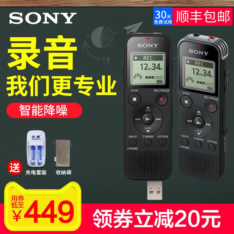 ?Sony/索尼录音笔 ICD-PX470专业高清降噪正品学生听课上课用便携声控商务会议超长待机录笔音mp3无损播放器