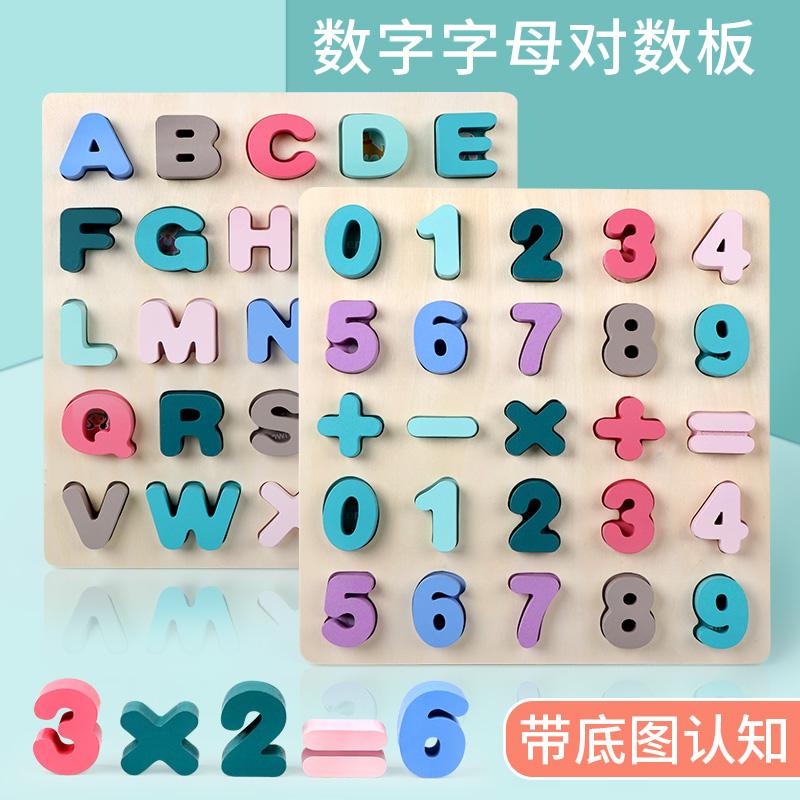 满19元可用3元优惠券数字母男女孩宝宝木质拼图早教拼板