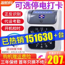 考勤机爱宝S-960打卡机纸卡考勤机打卡钟纸卡式员工上班签到机器
