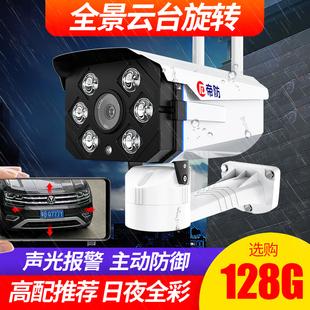 无线摄像头wifi手机远程室外监控器高清夜视家用套装户外防水探头品牌