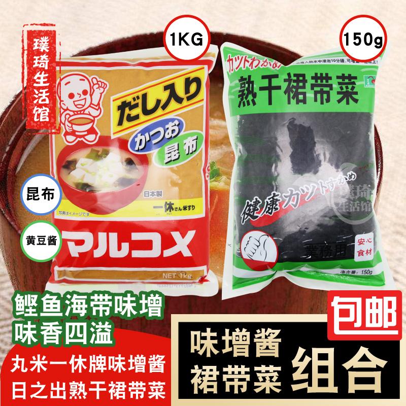 日本进口味噌酱 白味噌 一休丸米味噌汤1kg 日出裙带菜味增汤包邮