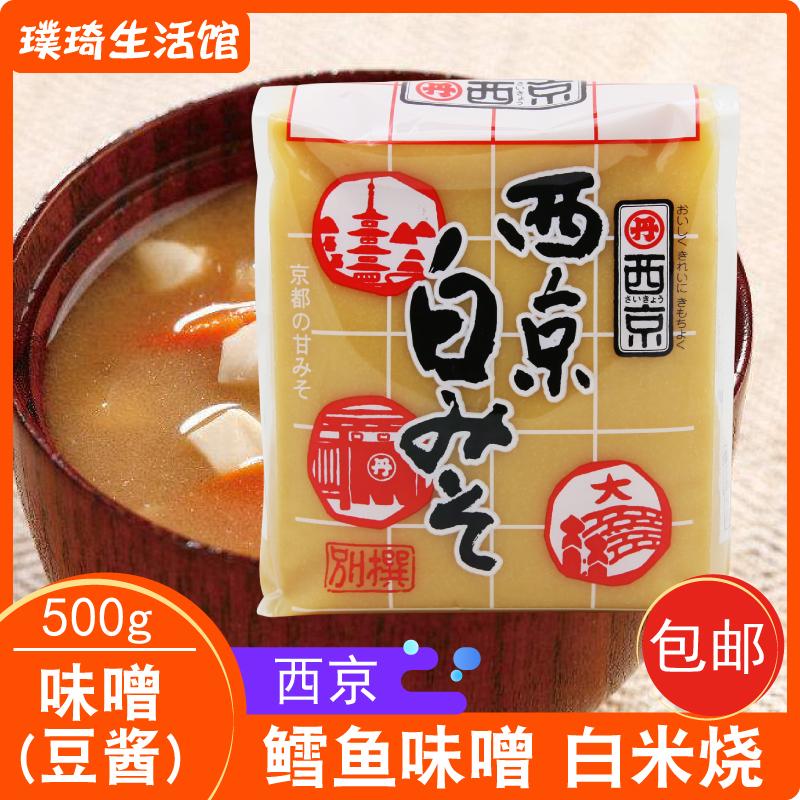 进口日本味增酱 西京白味噌酱500g 西京白米烧鳕鱼味噌正宗味噌汤
