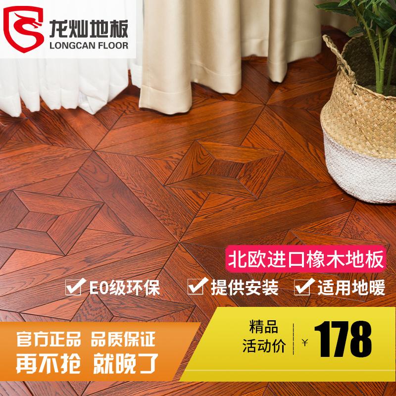 橡木多层实木地板拼花地板实木复合仿古欧式中式环保地热地暖15mm