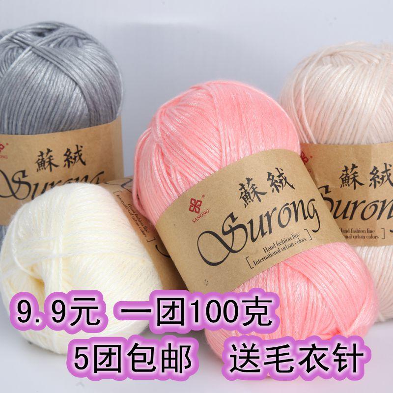 埃及长绒棉苏绒手编织粗毛线围巾线男女围脖外套牛奶棉宝宝毛线