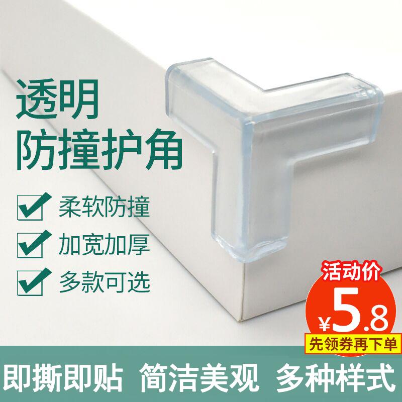 Защита от углов на мебели Артикул 607274693739