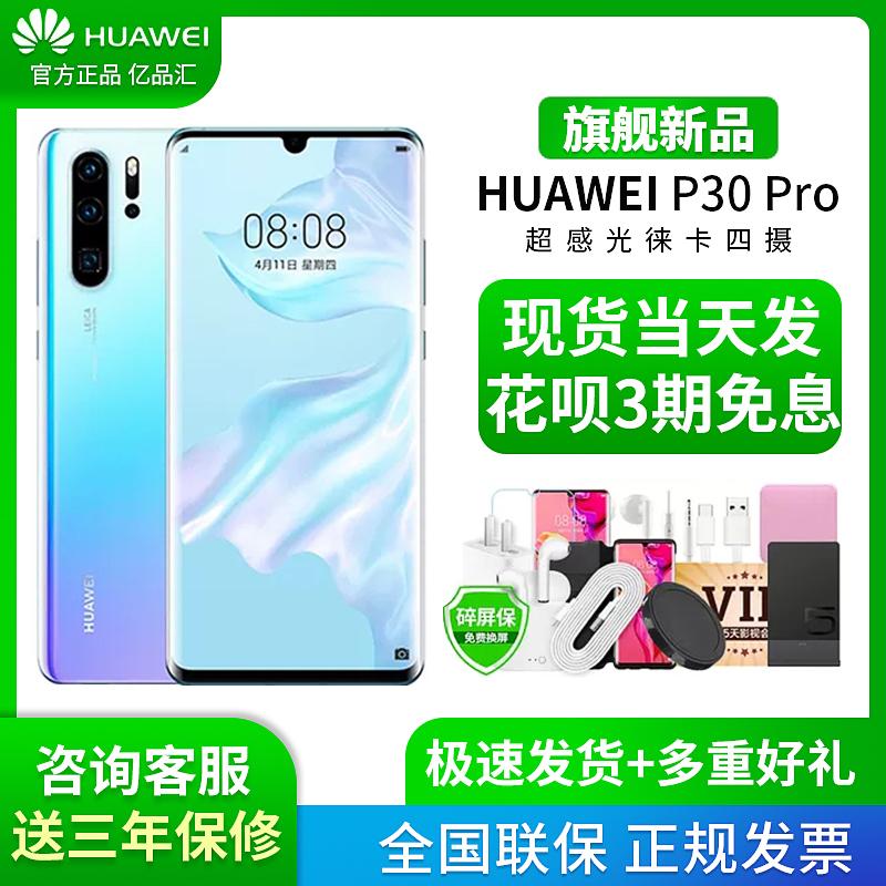 华为 HUAWEI P30 Pro 超感光徕卡四摄10倍混合变焦麒麟980芯片屏内指纹 8GB+128GB极光色全网通版双4G手机