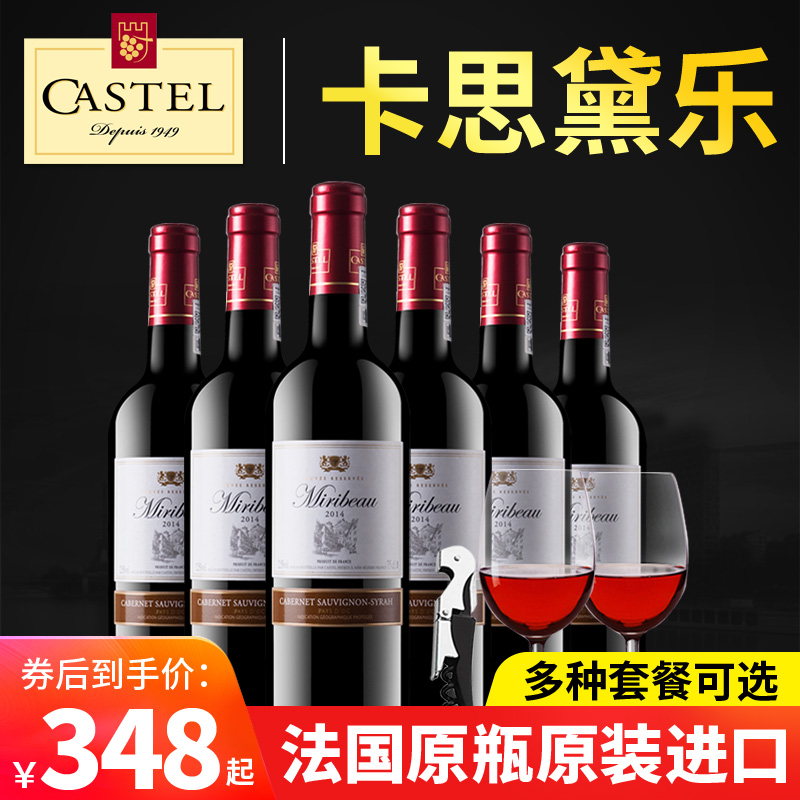 Castel France imported red wine casdale Sherry collection Cabernet Sauvignon