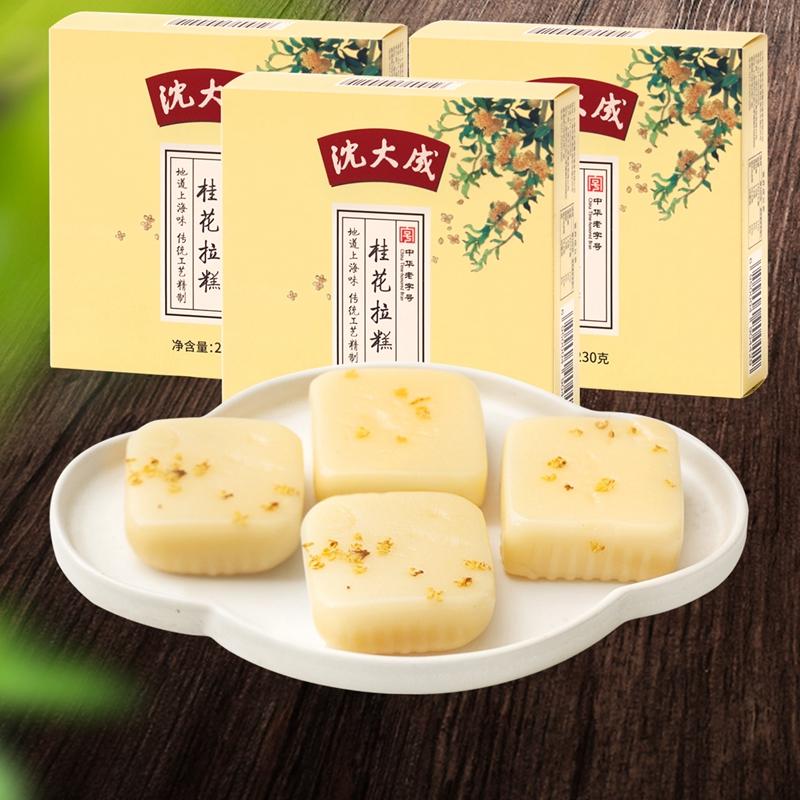 沈大成糕点桂花拉糕3盒组合 上海特产传统糯米糕点心 网红美食