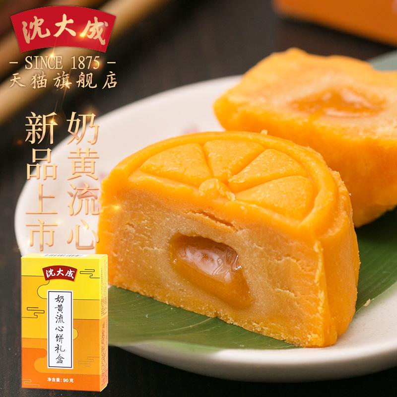 沈大成奶黄流心饼礼盒老字号手礼奶黄蛋黄酥上海特产伴手礼(非品牌)