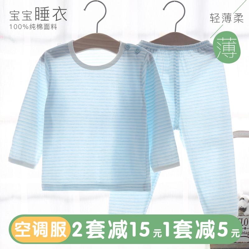 宝宝睡衣套装纯棉夏季长袖家居服