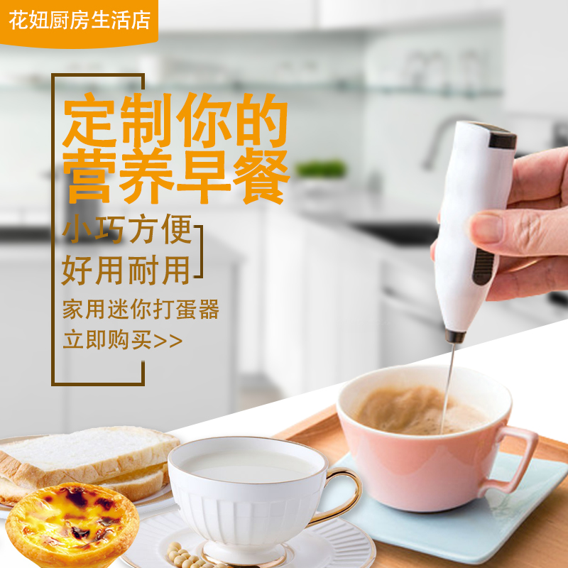 New mini electric appliance small automatic egg beater hand-held milk beater baking tool 2 batteries