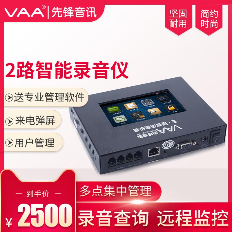 先锋VAA-X208 录音仪2路双路座机固定电话录音设备 自动来电弹屏 客户集中管理 远程监控操作