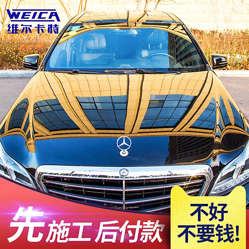 维尔卡特汽车镀晶套装包施工渡晶度镀金液车漆纳米水晶镀膜剂正品