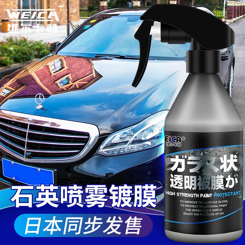 汽车喷雾镀膜剂封釉车身车漆镀金套装液体玻璃正品纳米水晶度镀晶