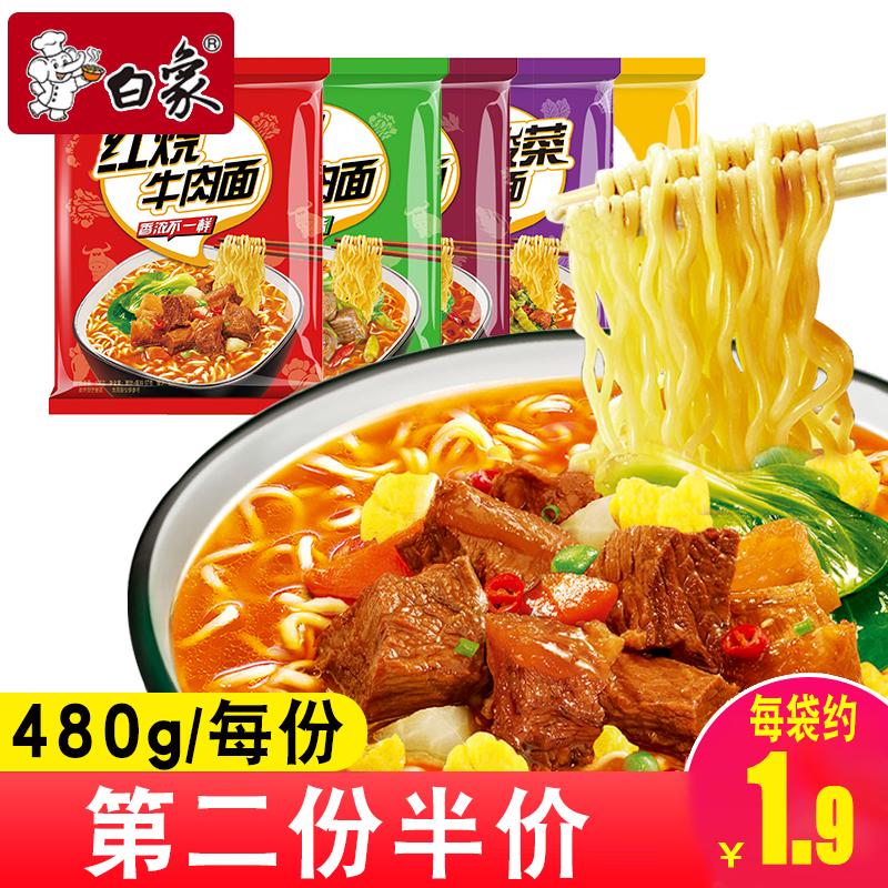 白象精炖老坛酸菜袋装整箱牛肉面11-14新券