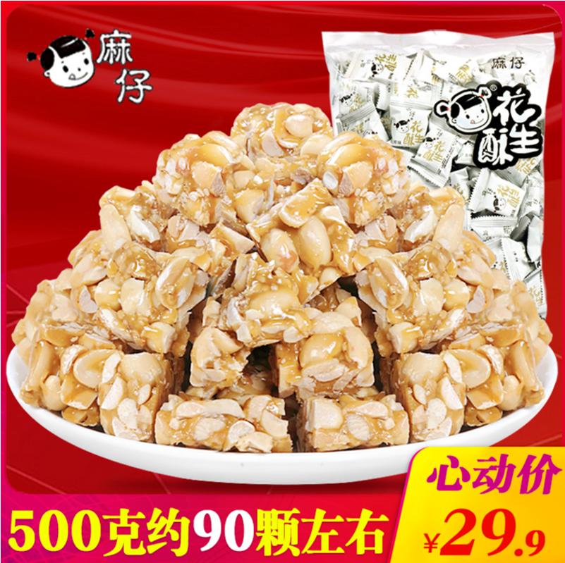 四川麻仔花生酥糖500g克袋散装老式牛轧喜糖果成都-牛抵茶(醇厚食品专营店仅售29.9元)