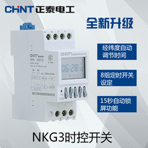Zhengtai Time control switch latitude and longitude Time control lamp Controller Timer NKG3 rail type