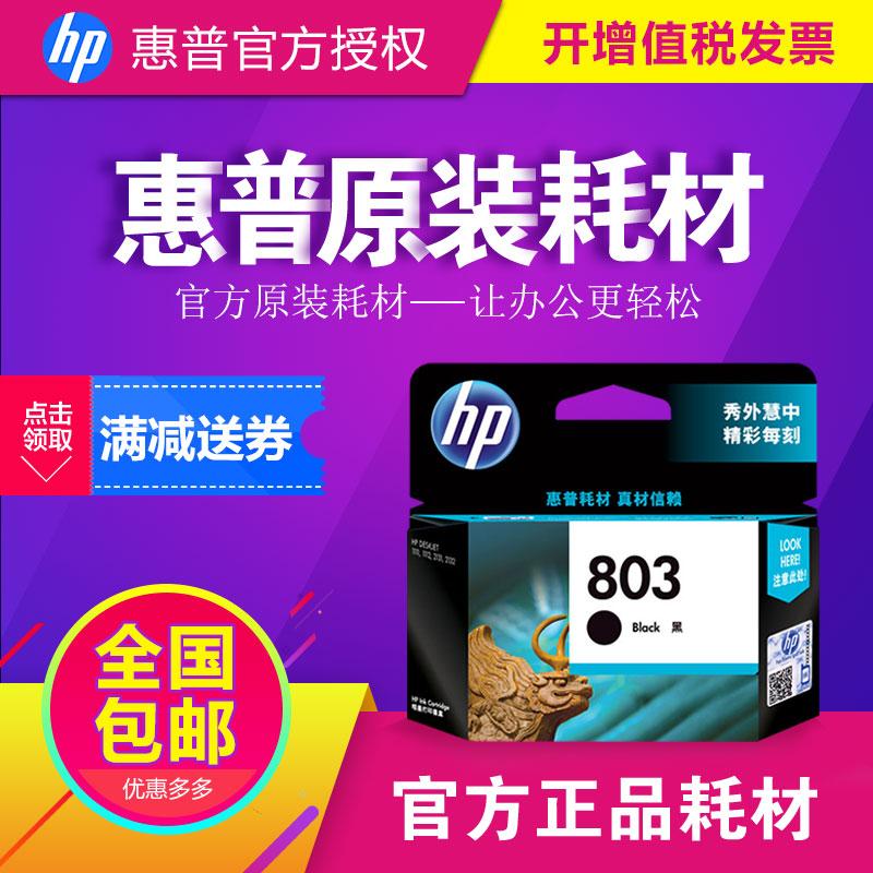 В оригинальной упаковке Hp HP 803 картридж hp 1112 2131 2132 2621 принтер черный разноцветный Чернильный картридж