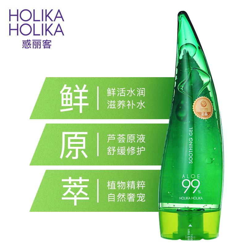 韩国惑丽客 holika holika天然芦荟舒缓啫喱250ml补水修护芦荟胶11-07新券
