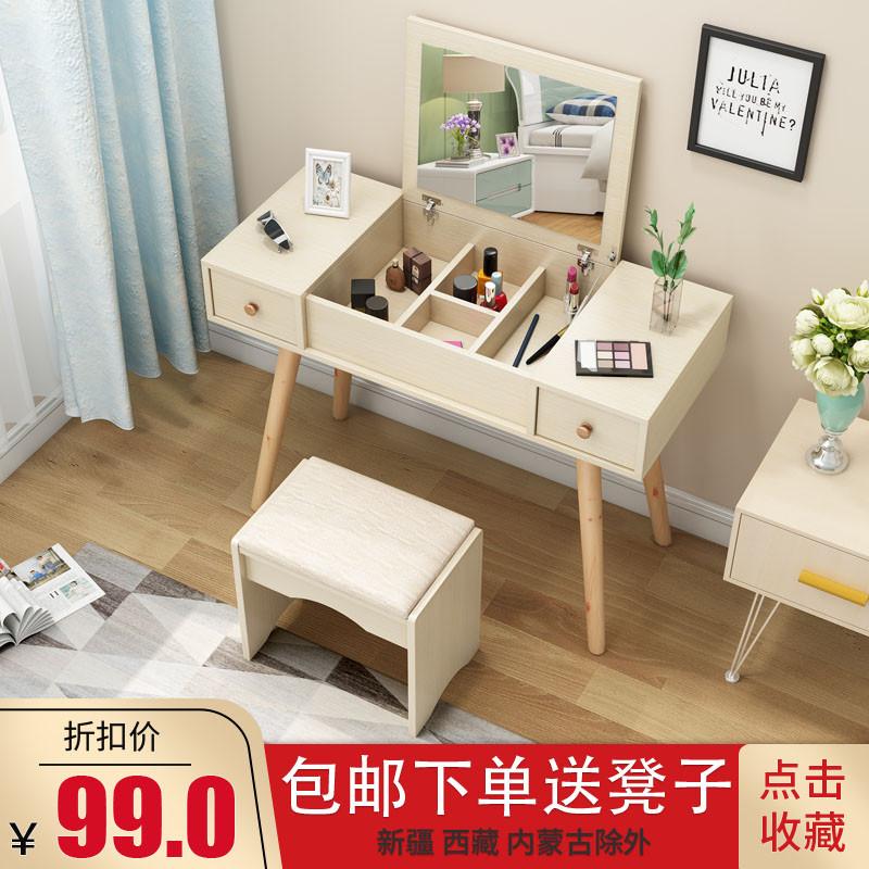 券后99.00元北欧 卧室小户型 梳妆台网红翻盖化妆台现代简约ins风简易化妆桌