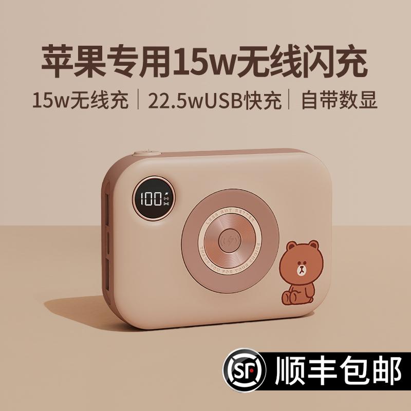 line布朗熊15w无线华为小米充电宝