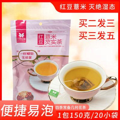 几何花茶红豆薏米芡实茶赤小豆薏米仁苦荞大麦茶叶花茶组合茶
