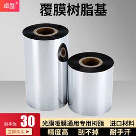 覆膜专用碳带110mm 300m光膜亚膜树脂基条码标签打印碳带类B120HS