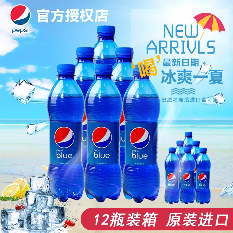 新日期 印尼巴厘岛进口 百事蓝色网红可乐450ML*12瓶 包邮