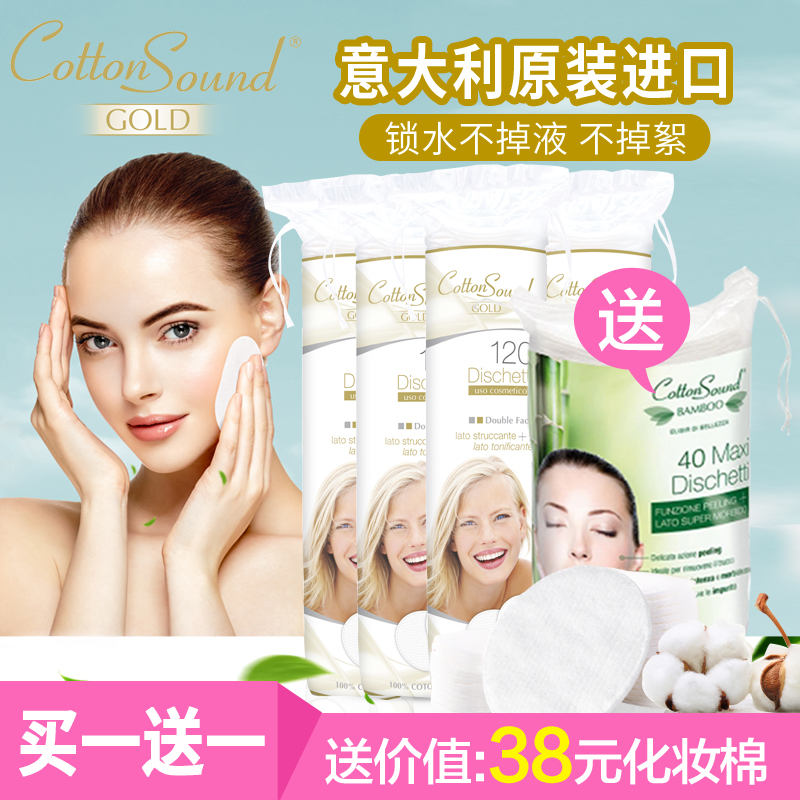 Italy imported double use pressing and thickening make-up water removing make-up cotton 120 piece facial beauty tools