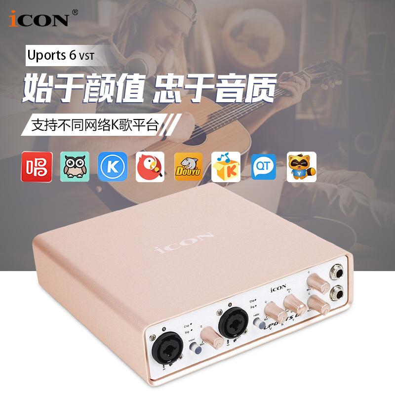 美国艾肯ICON uports6 5进5出专业USB音频接口网络K歌声卡主播