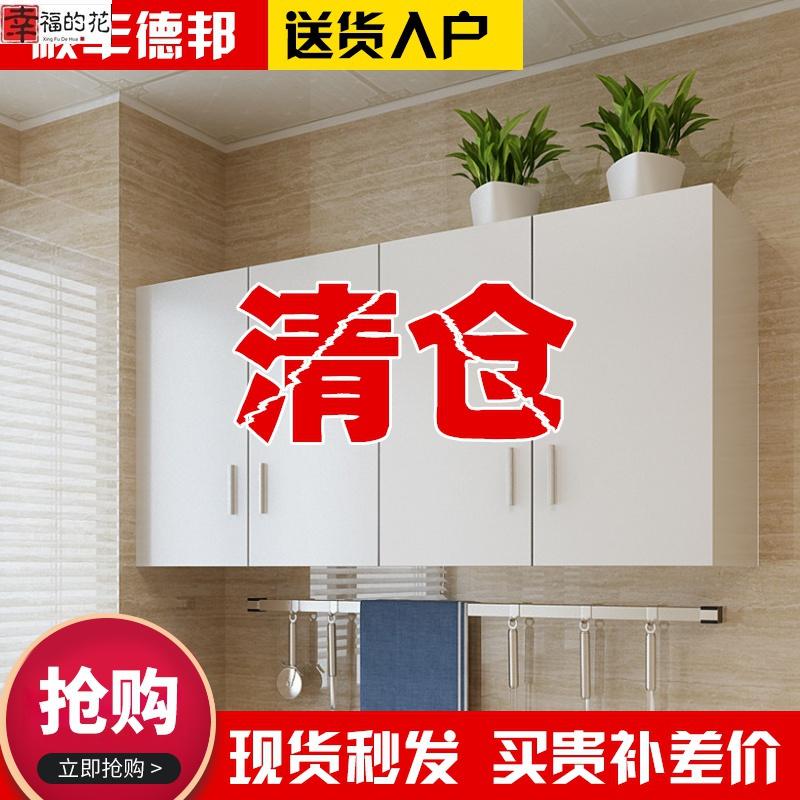 特价厨房吊柜阳台浴室挂柜简约储物柜顶柜壁柜橱柜墙挂柜壁柜清仓