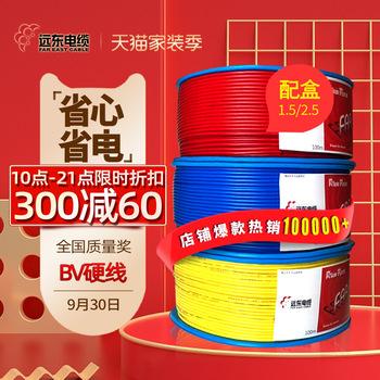 远东电线bv1 . 5 / 2.5 / 4 /硬线