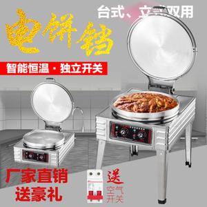 大型做饼机器电热商用电饼铛烤饼机烙饼千层饼机酱香饼机肉夹馍
