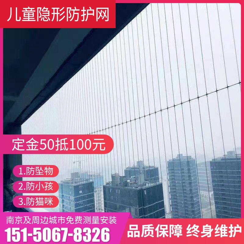 南京隐形防盗网阳台防护网钢丝网儿童防护栏隐形防护窗高层防盗窗