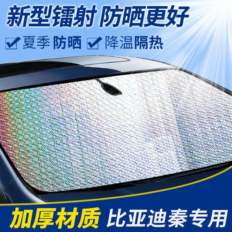 汽车遮阳挡比亚迪秦专用6件套遮阳帘加厚前挡风玻璃罩挡阳遮光板有赠品