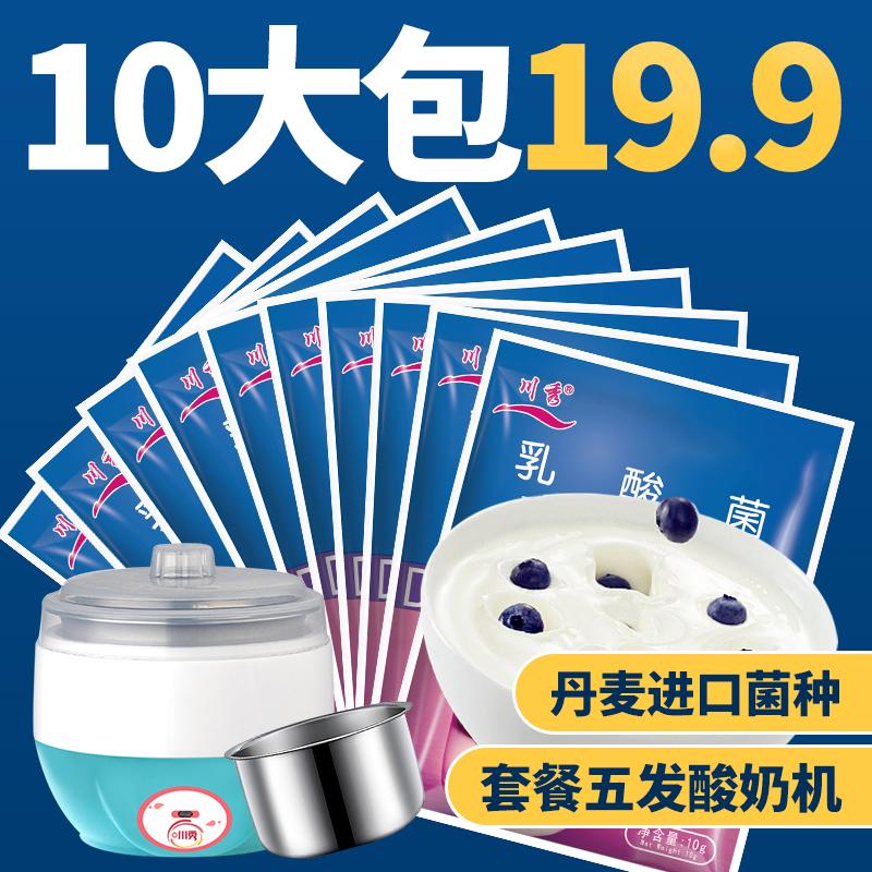 川秀乳酸雙歧桿菌酸奶發酵菌菌種家用自制益生菌菌粉酸奶粉發酵劑