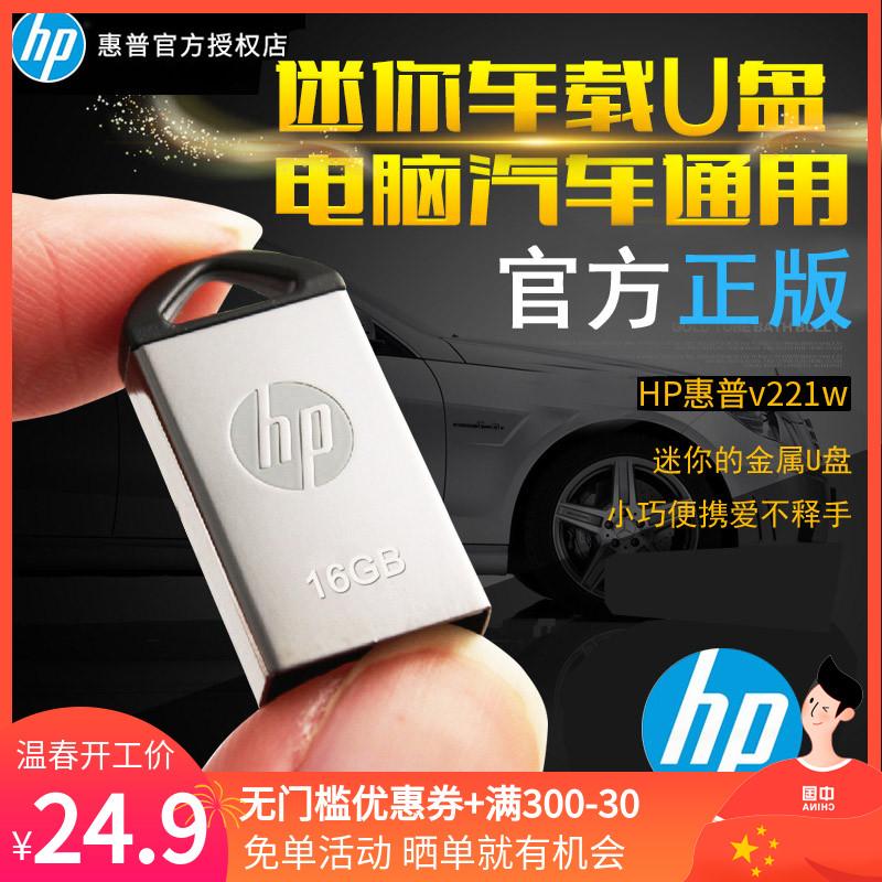 HP惠普汽车载u盘高音质优盘