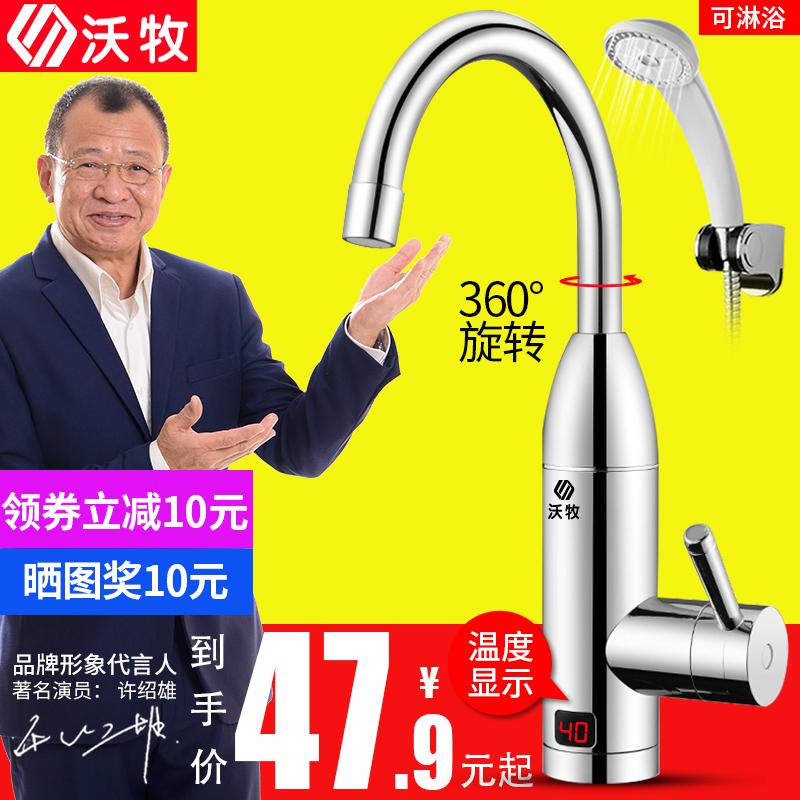 沃牧电热水龙头即热式厨房过水速加热电热水器家用淋浴洗澡小厨宝