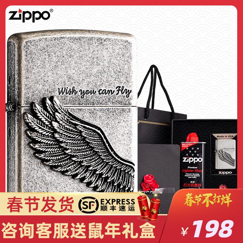 正品zippo打火机正版芝宝原装飞得更高古银zppo贴章翅膀男情人节