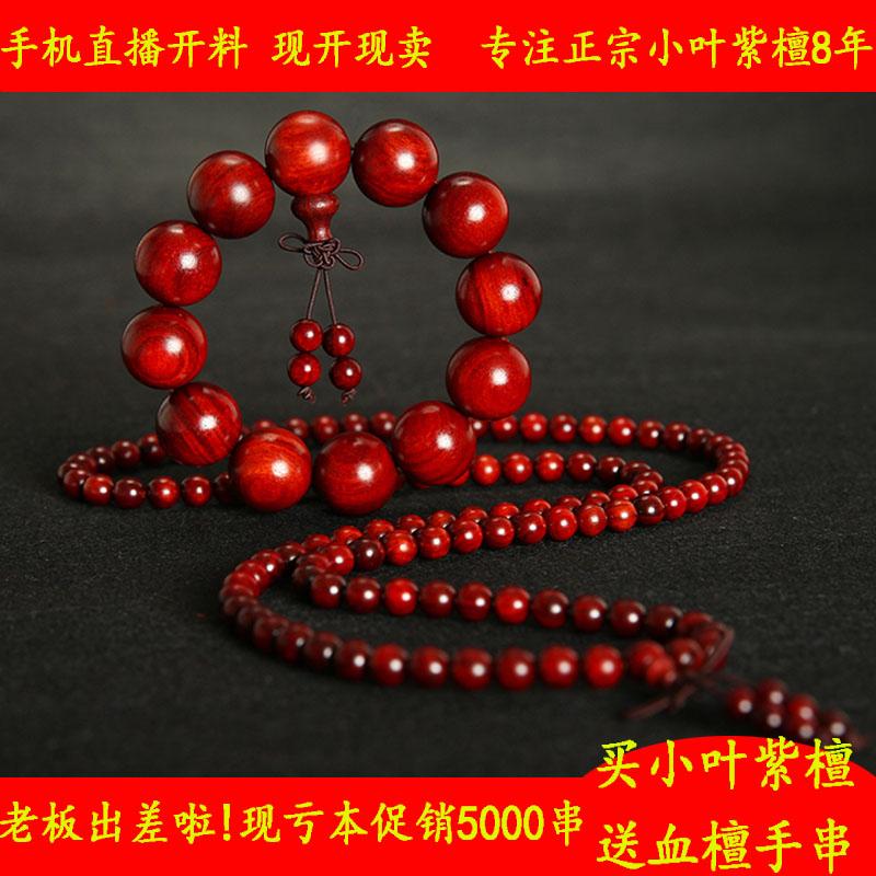 印度小叶紫檀手串佛珠手链108颗女士老料檀木文玩念珠2.0满金星男