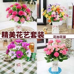 客厅室内摆设仿真花套装饰品摆件干花茶几桌面摆放塑料假花小盆栽