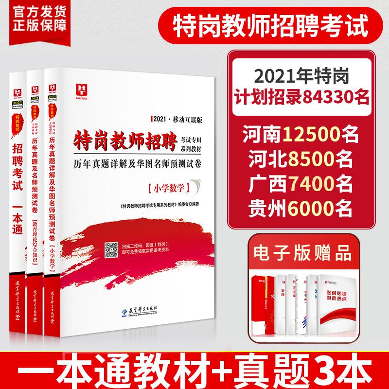 华图2021特岗教师招聘教育理论综合