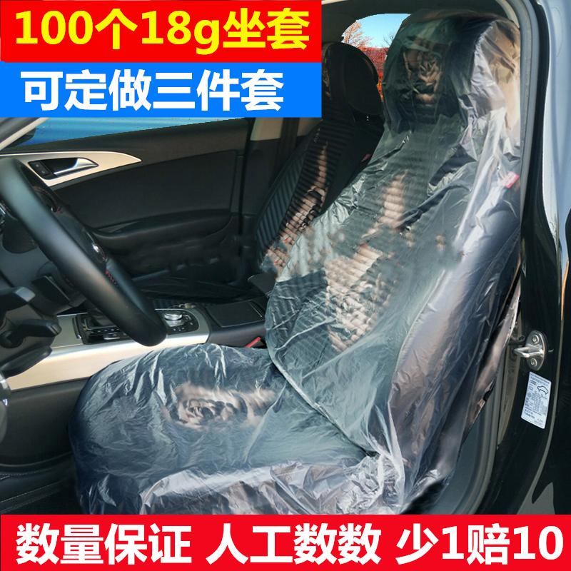 汽车一次性座套维修保养修车塑料三件套座椅防脏保护套加厚通用