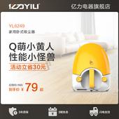 亿力家用吸尘器多功能除尘大吸力迷你小型手持卧式地毯式吸尘机