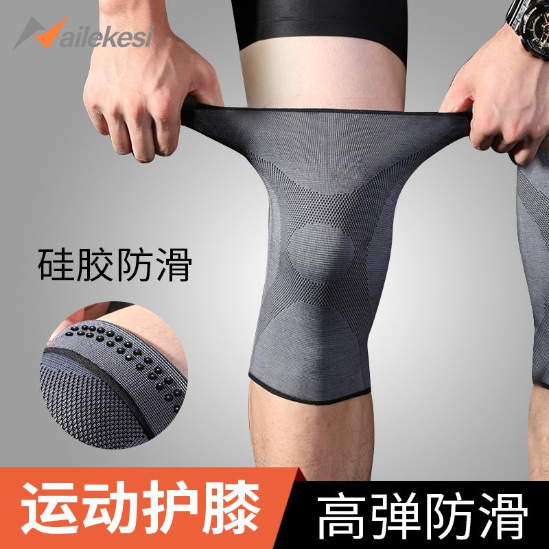(用38元券)运动护膝男膝盖关节保护护套薄款超薄防寒跑步夏天护漆盖睡觉保暖