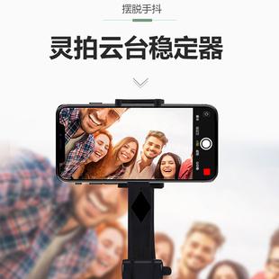 手机稳定器拍摄录像拍照自拍杆vlog神器便携式智能防抖平衡云台直播三脚架华为安卓苹果XR通用手持云台稳定器品牌