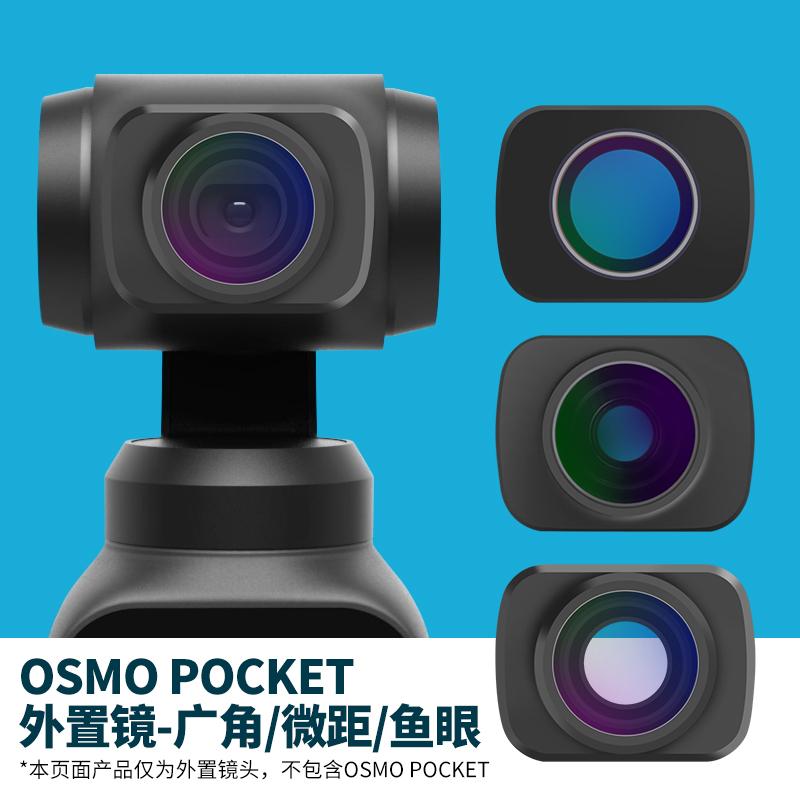 Dajiang Lingmou Osmo pocket PTZ camera lens external wide-angle macro fisheye lens accessories